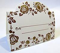 Банкетница свадебная, рассадочная карточка №115