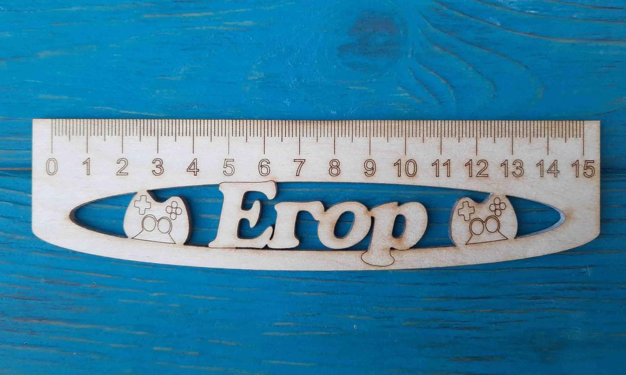 Именная линейка 15 см, с именем Егор