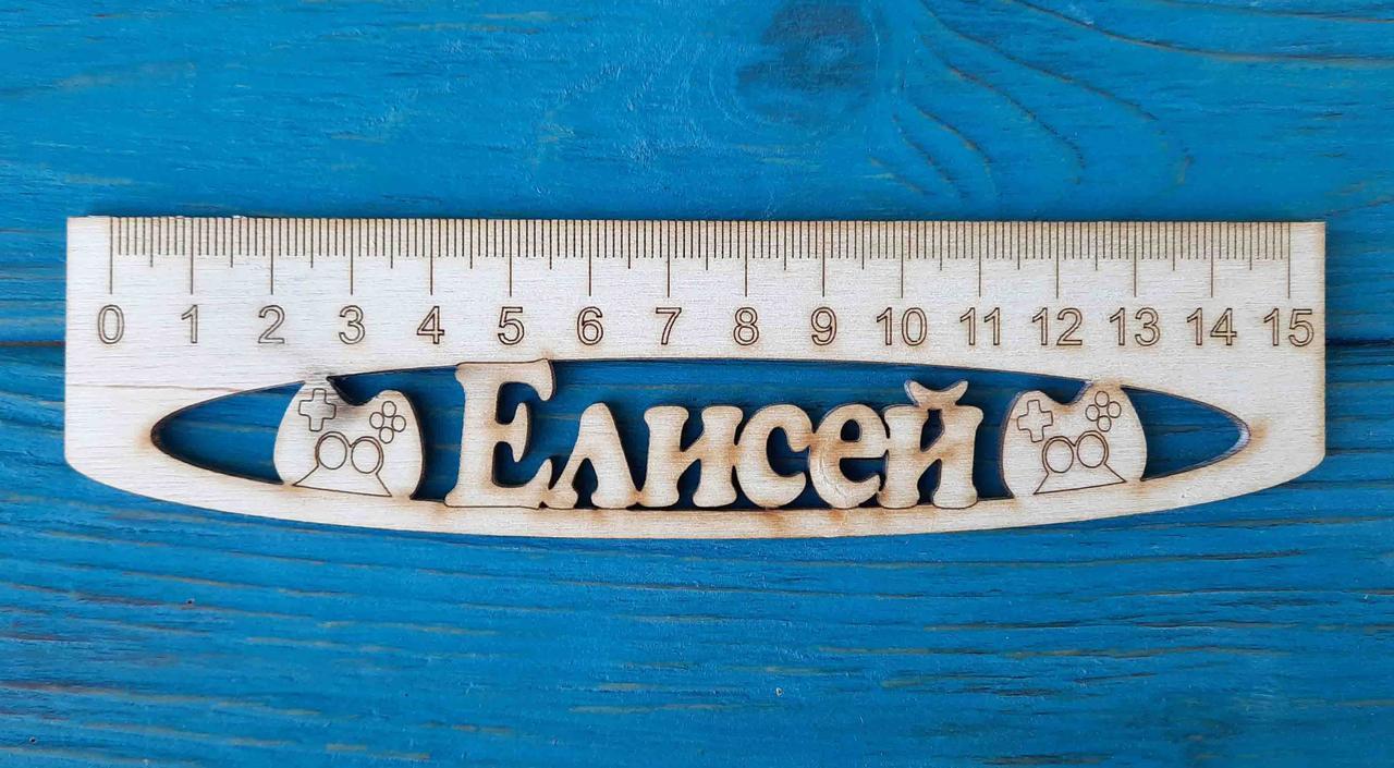 Іменна лінійка 15 см, з ім'ям Єлисея