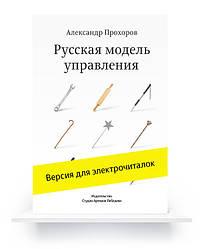Русская модель управления. Александр Прохоров (Третье издание)