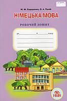 Робочий зошит з німецької мови, 6 клас. Сидоренко М.М., Палій О.А.