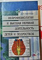 Нейрофизиология и высшая нервная деятельность детей и подростков.В.М.Смирнов