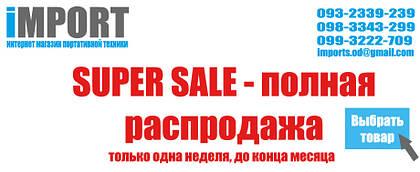 SUPER SALE - полная распродажа!!!
