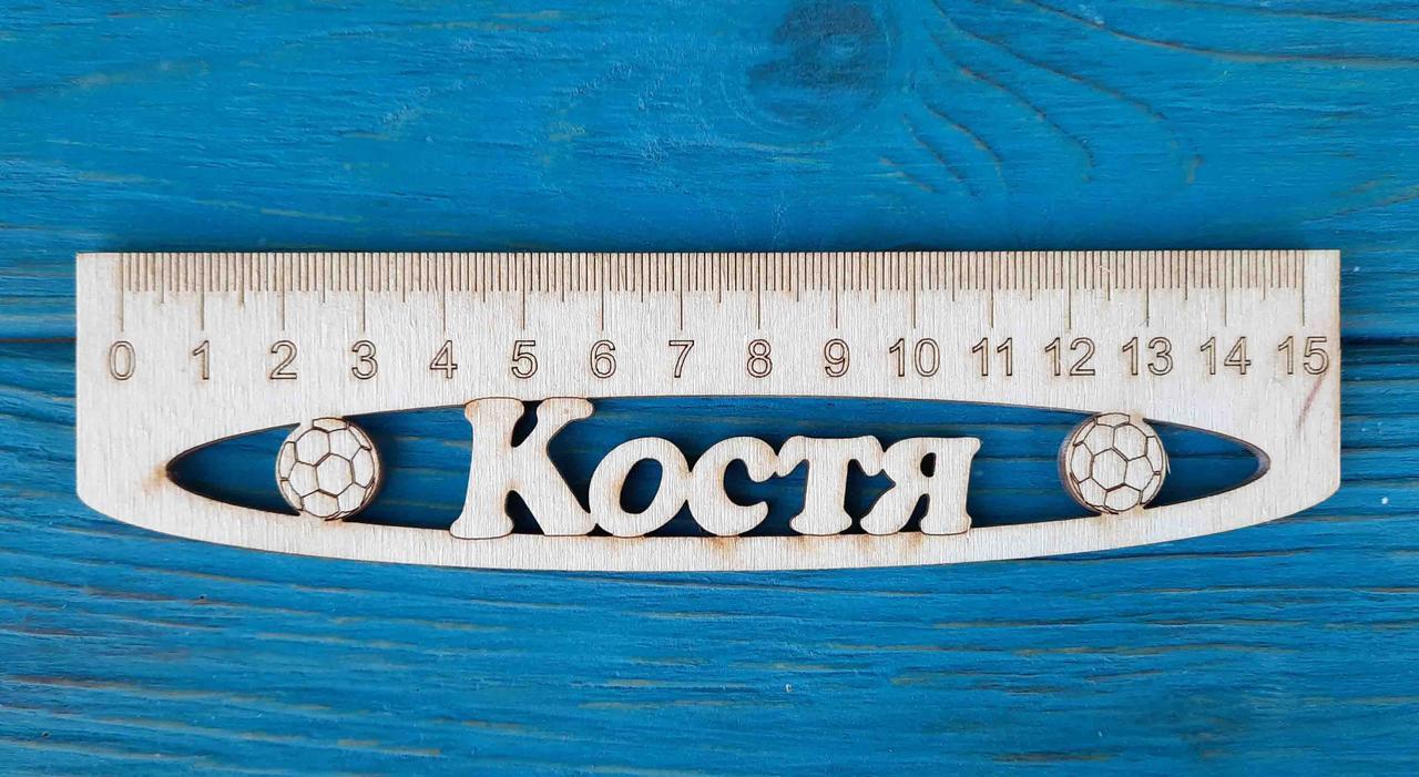 Именная линейка 15 см, с именем Костя