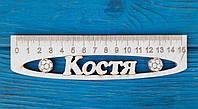 Именная линейка 15 см, с именем Костя, фото 1