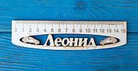 Именная линейка 15 см, с именем Леонид, фото 1