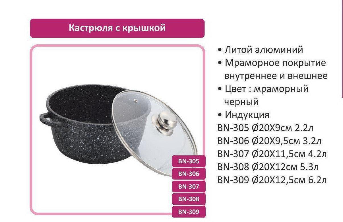 Кастрюля с мраморным антипригарным покрытием Benson BN-307 (4.2 л) | казан с крышкой прямой формы для индукции