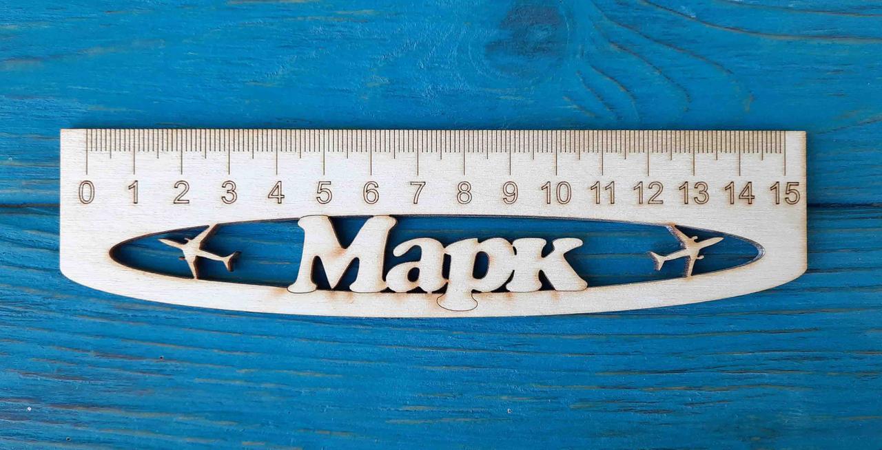 Именная линейка 15 см, с именем Марк