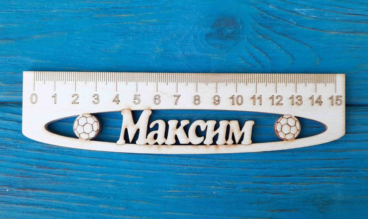 Именная линейка 15 см, с именем Максим