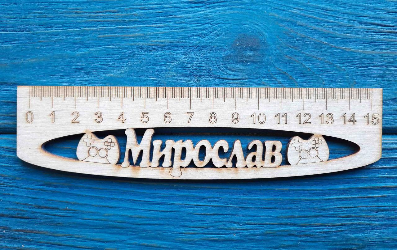 Именная линейка 15 см, с именем Мирослав