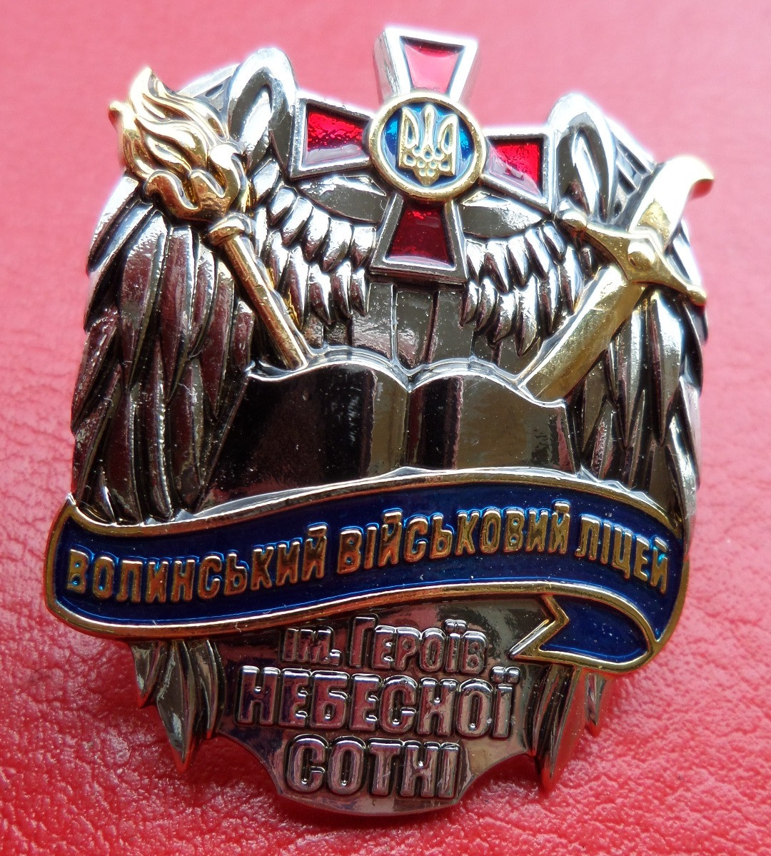Нагрудный знак «Волинський військовий ліцей ім. Героїв небесної сотні»