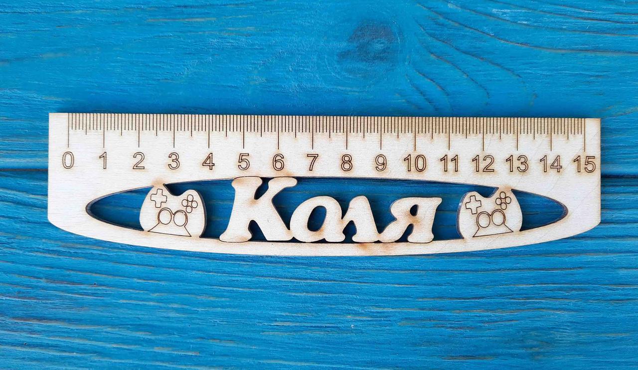 Іменна лінійка 15 см, з ім'ям Коля