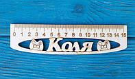 Іменна лінійка 15 см, з ім'ям Коля, фото 1