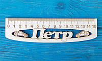 Іменна лінійка 15 см, з ім'ям Петро, фото 1