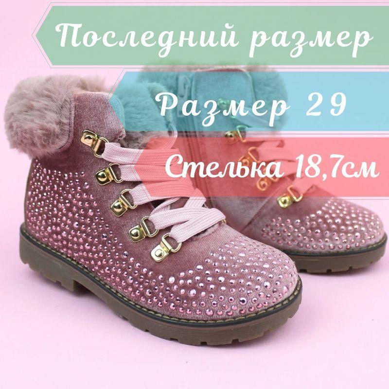 Ботинки демисезонные на девочку розовые тм Bi&Ki размер 29