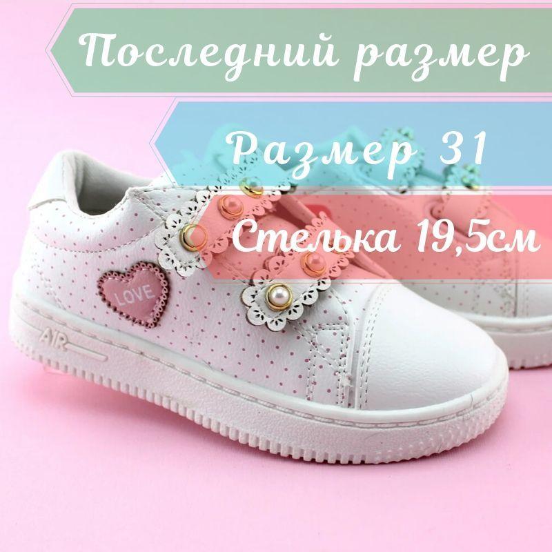 Детские слипоны кроссовки белые для девочки на липучках тм Том.м размер 31