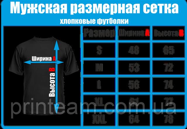 Мужская размерная сетка для именных футболок
