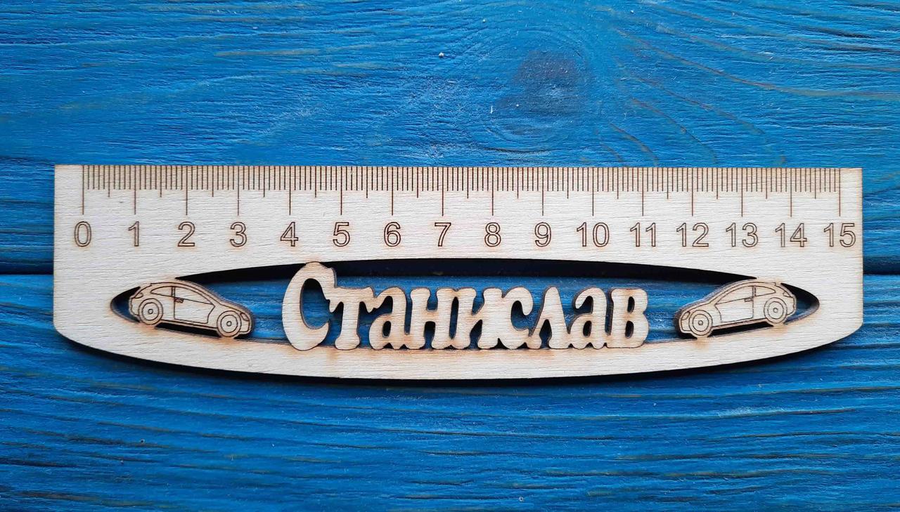 Іменна лінійка 15 см, з іменем Станіслав