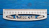 Іменна лінійка 15 см, з іменем Станіслав, фото 1