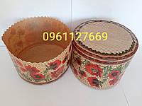 Бумажные формыдля выпечки пасок (куличей) на 1100-1200 грм 193*110