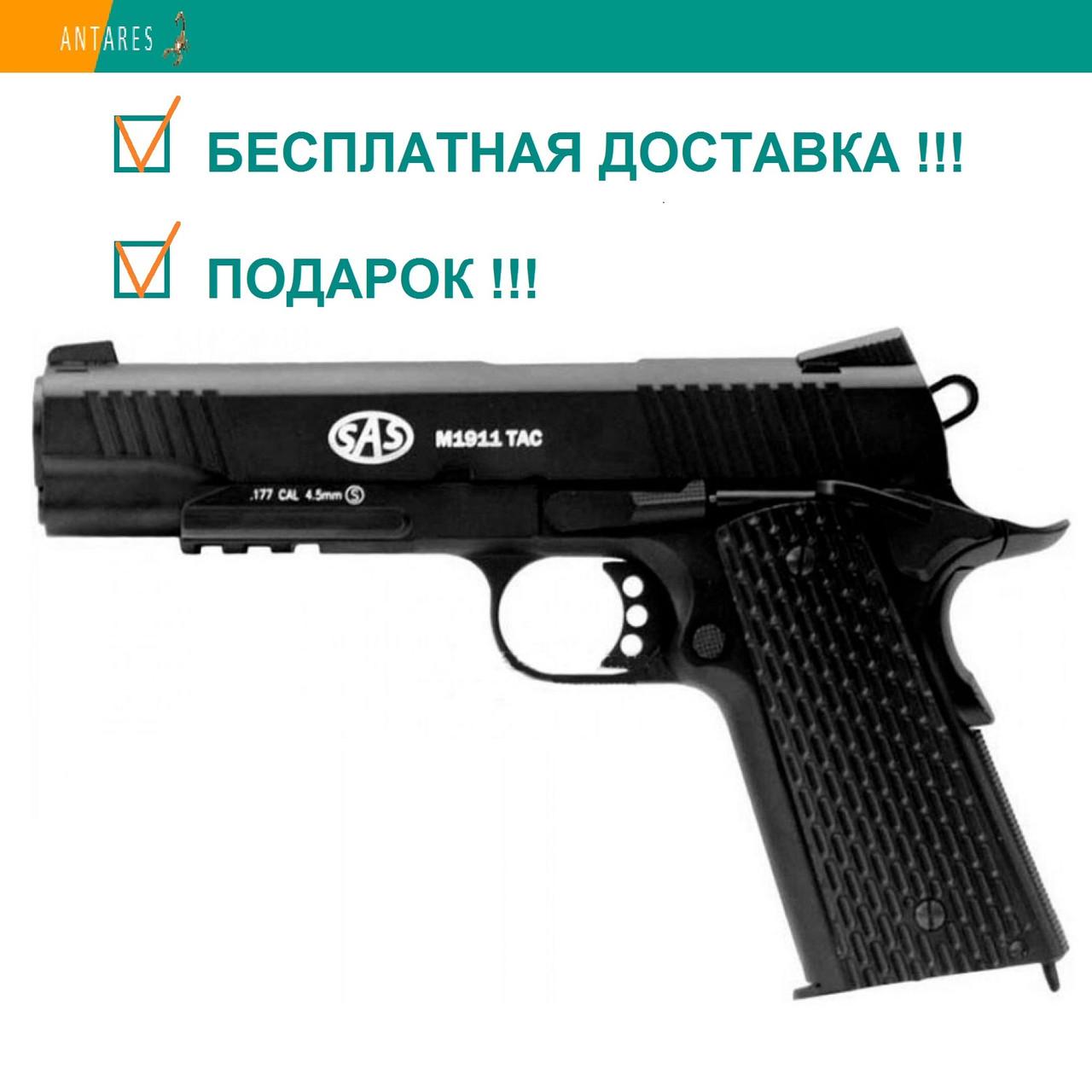Пневматический пистолет SAS M1911 Tactical KMB-77AHN Colt Blowback Кольт блоубэк газобаллонный CO2 100 м/с