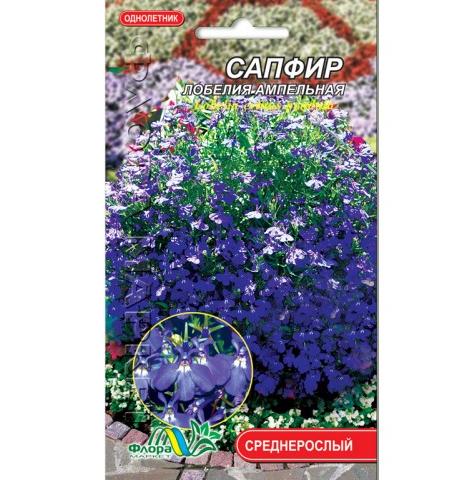 Лобелия плетистая Сапфир, цветы однолетние, семена 0.01 г