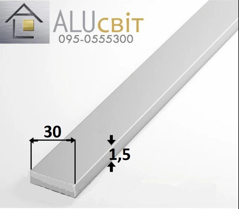 Полоса (шина) алюминиевая 30х1.5  анодированная серебро
