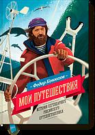 Мои путешествия Федор Конюхов