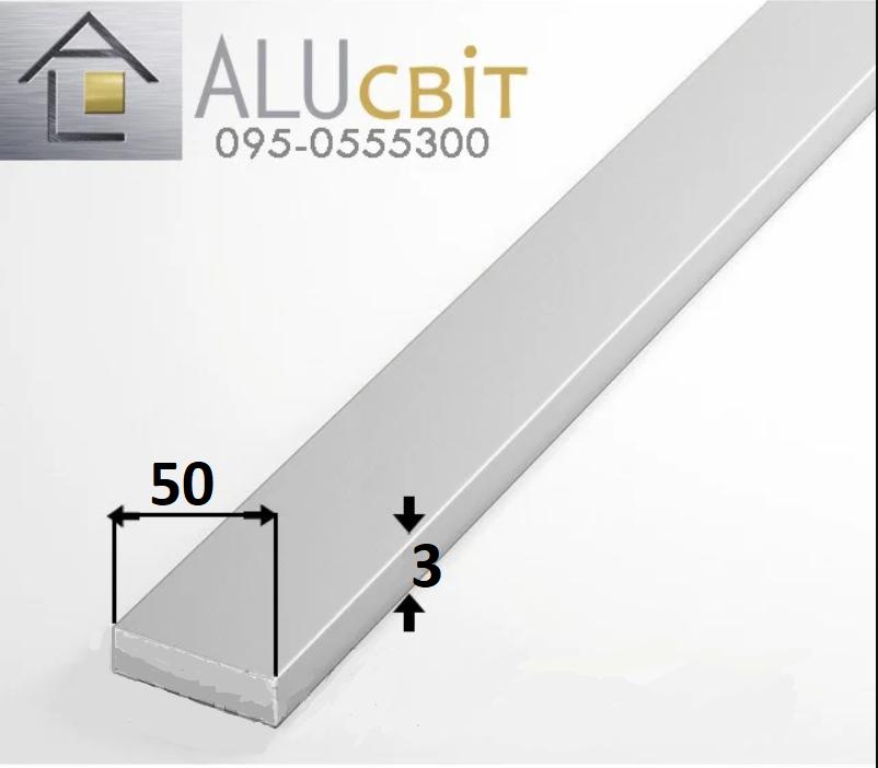 Полоса (шина) алюминиевая 50х3  без покрытия
