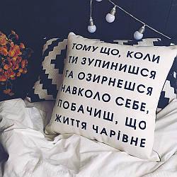 Подушка інтер'єрна з мішковини Життя чарівне 45x45 см (45PHB_URB003)