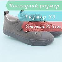 Детские демисезонные кроссовки Серые тм JG размер 33