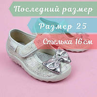 Текстильные детские туфли тапочки Катя, белые бант размер 25 тм Waldi