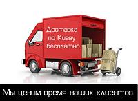 Доставка по Киеву бесплатно!!!