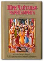 Шри Чайтанйа Чаритамрита. Ади-лила, том 1 (главы 1-7)