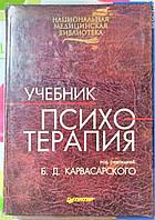 Психотерапия.Учебник. Под редакцией Б.Д.Карвасарского