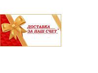 Бесплатная доставка курьерскими службами Укрпочта и Justin.ua