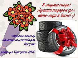 Идеальный подарок для авто-леди на 8 марта!