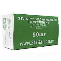 Маска трехслойная голубая 21VIKT 50 шт./уп.