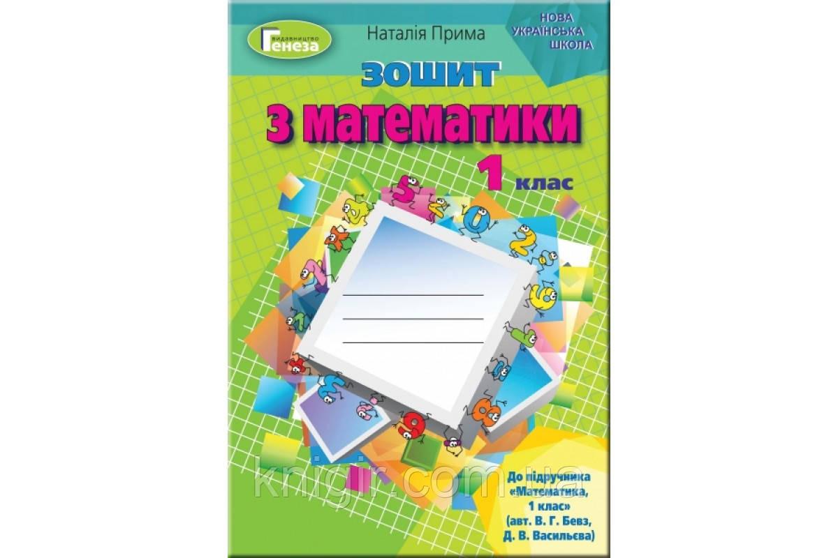 Математика 1 кл Зошит (Бевз)