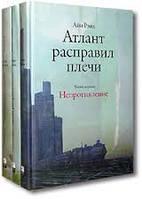 """Атлант расправил плечи"" 3 тома (твер.) - Айн Рэнд"