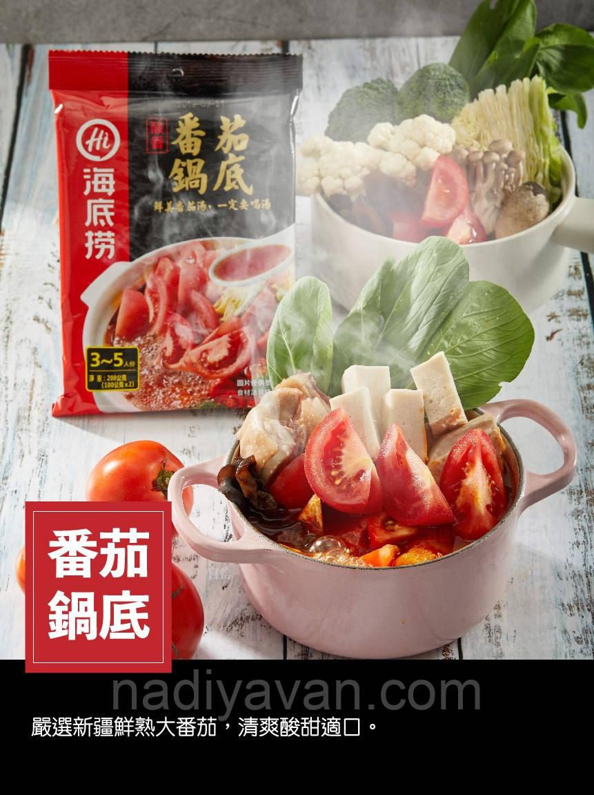 Пюре томатное -основа суп-база  Хайдилао 200г