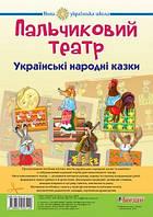 Пальчиковий театр. Українські народні казки (20,5*29 см)
