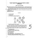 Мій конспект Математика 1 клас Частина 2 До підручника Листопад Н. Авт: Бондар Т. Вид: Основа, фото 6