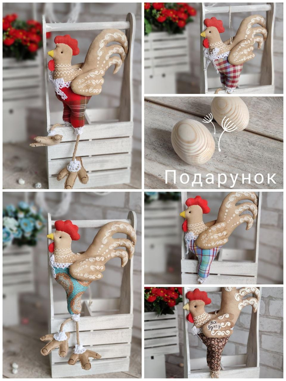 Іграшка Петя-петушок пасхальна, декоративна, авторська робота, вис.40см., 250/210 (ціна за 1шт. + 40гр.)