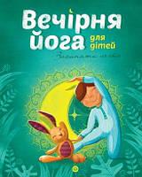 Книга Вечерняя йога для детей