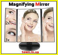 Тройное косметическое зеркало для макияжа с подсветкой LED Magnifying Mirror