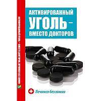 «Активированный уголь вместо докторов Лечимся без химии» Романова М.Ю.