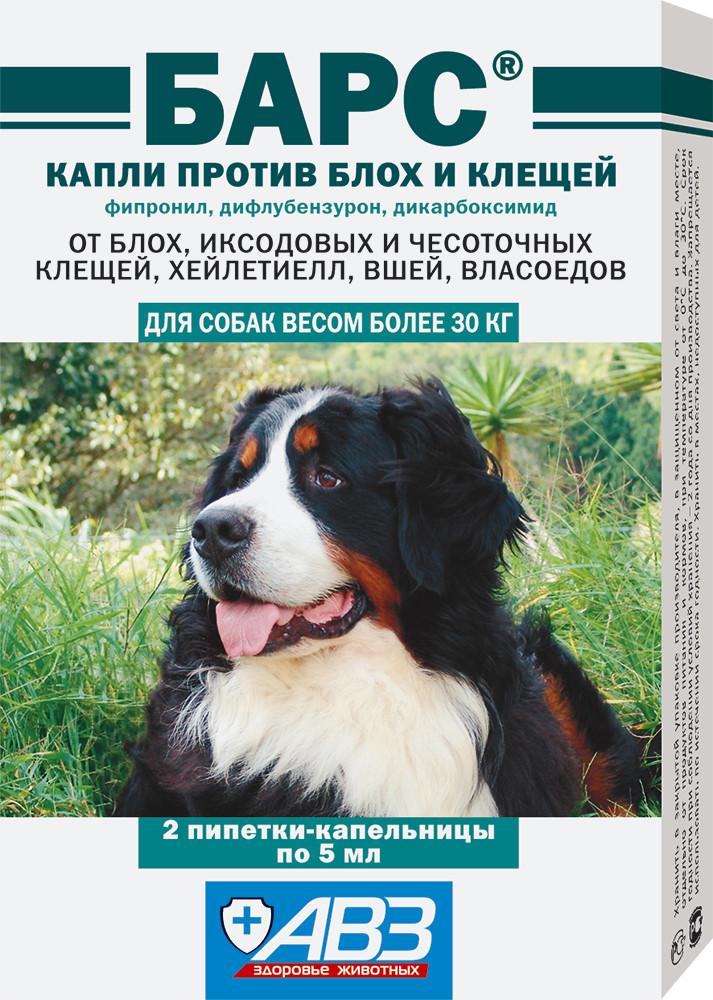 Капли от блох и клещей Барс АВЗ для собак более 30 кг 2 пипетки