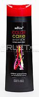 Крем-шампунь для окрашенных волос - Bielita Color Care System 400мл.
