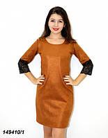 Платье рыжее замшевое с кружевом 42 44 46
